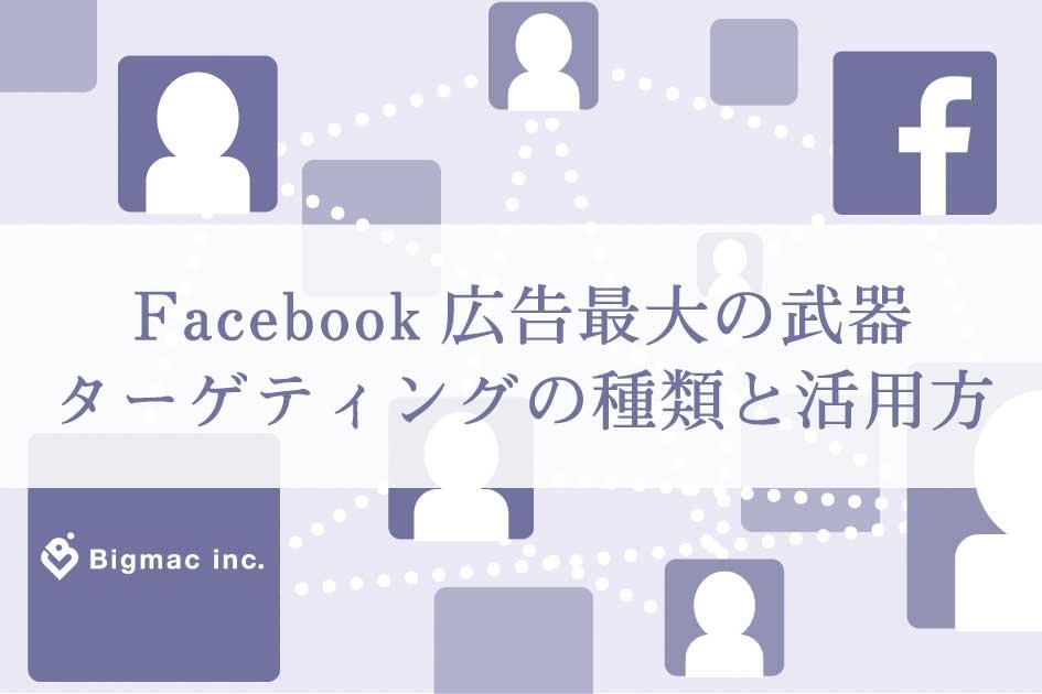 Facebook広告最大の武器ターゲティングの種類と活用方
