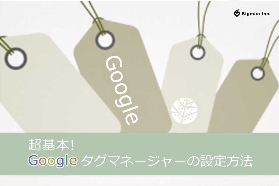超基本!googleタグマネージャーの設定方法