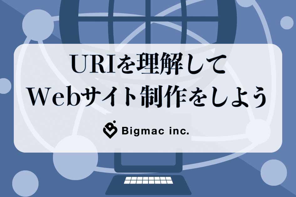 URIを理解してWebサイト制作をしよう