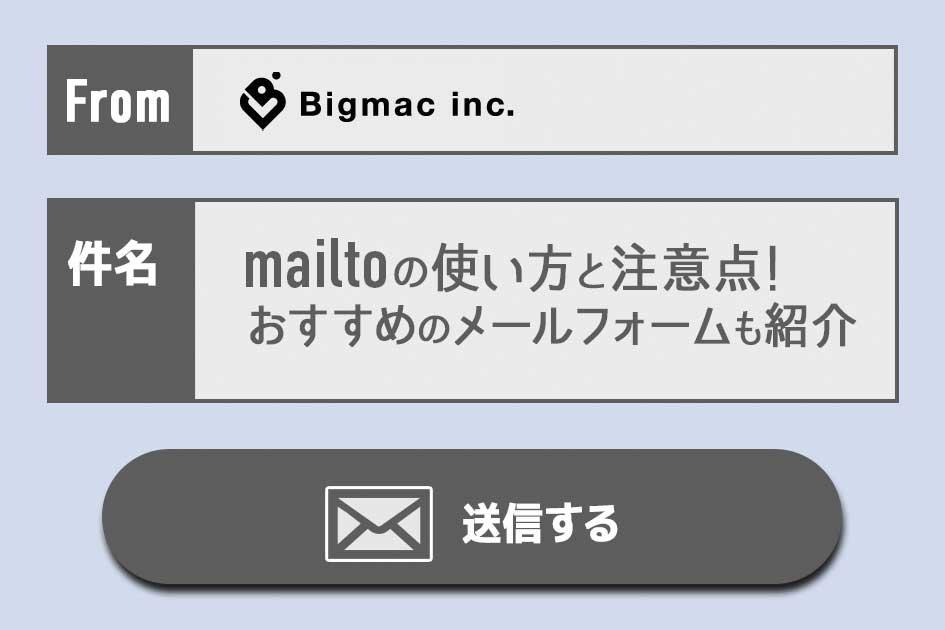 mailtoの使い方と注意点!おすすめのメールフォームも紹介