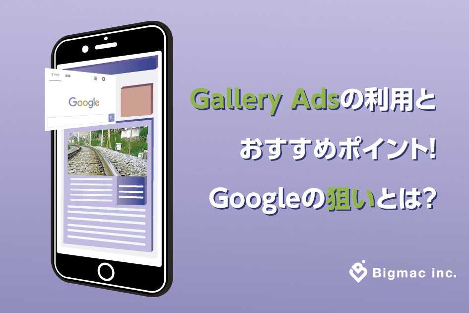 Gallery Adsの利用とおすすめポイント!Googleの狙いとは?