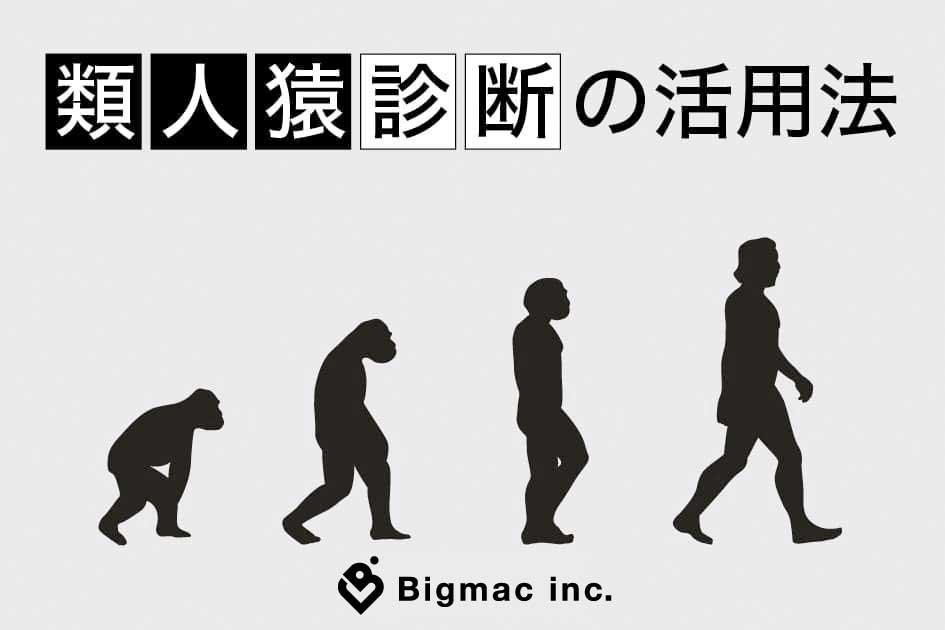類人猿診断の活用法