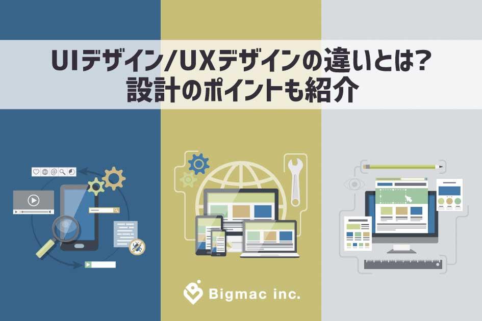 UIデザイン/UXデザインの違いとは?設計のポイントも紹介