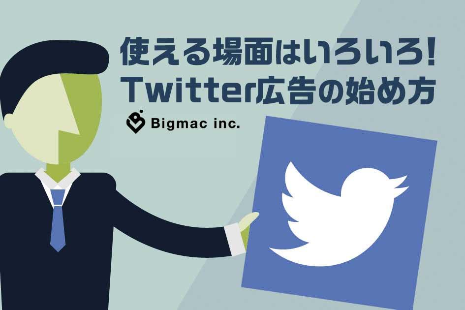 使える場面はいろいろ! Twitter広告の始め方
