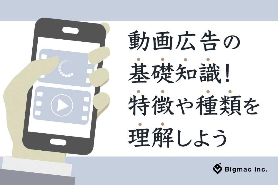 動画広告の基礎知識!特徴や種類を理解しよう