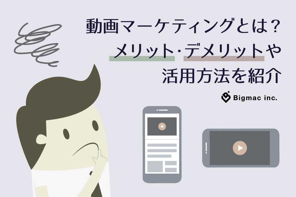 動画マーケティングとは?メリット・デメリットや活用方法を紹介
