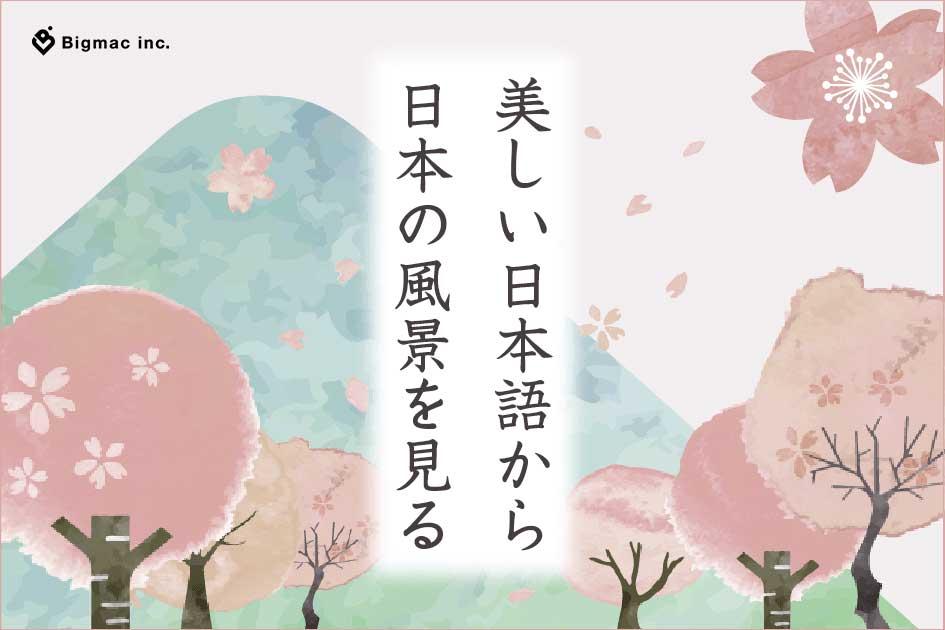 美しい日本語から日本の風景を見る