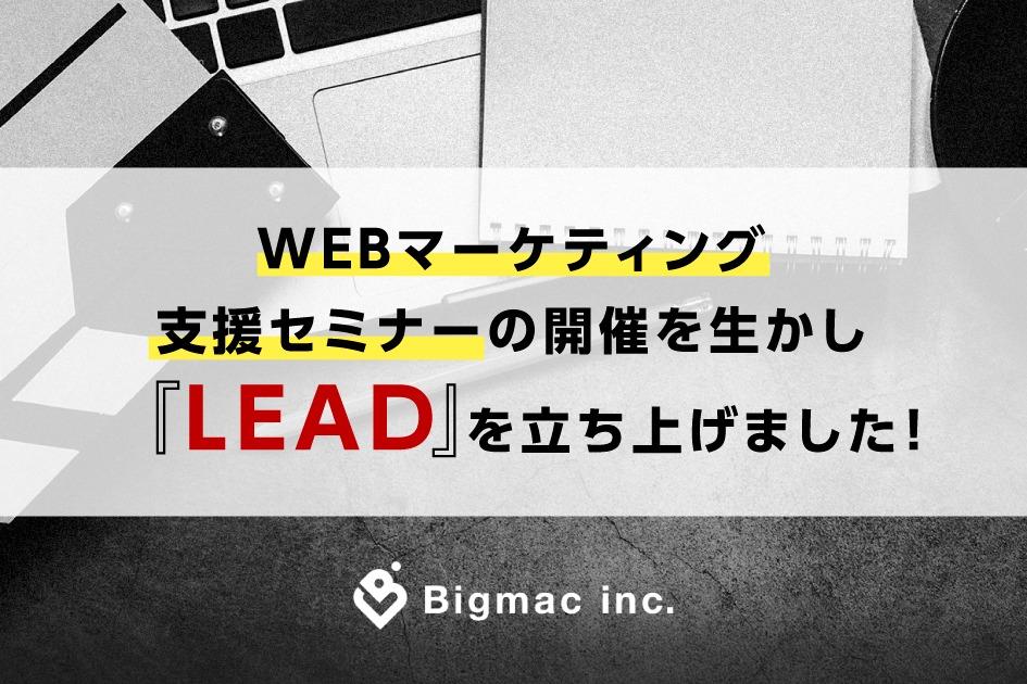 【お知らせ】WEBマーケティング支援セミナーの開催を生かし 『LEAD』を立ち上げました!
