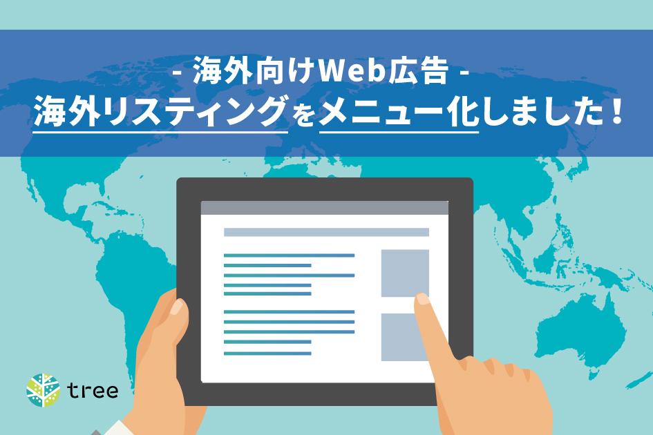 【お知らせ】海外リスティングをメニュー化しました! -海外向けWeb広告-