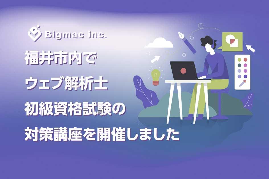 福井市内でウェブ解析士初級資格試験の対策講座を開催しました