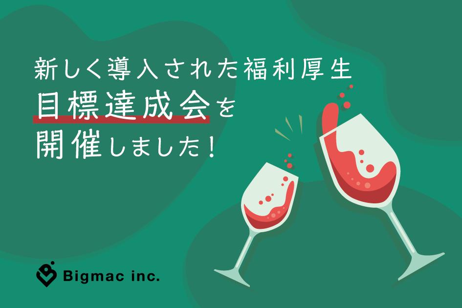 【広報】新しく導入された福利厚生 目標達成会を開催しました!