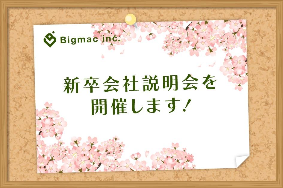 【お知らせ】新卒会社説明会を開催します!