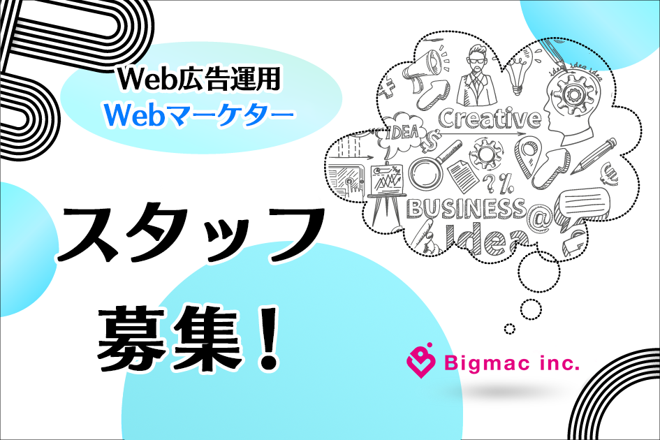 【Web広告運用】正社員・インターン スタッフ募集!