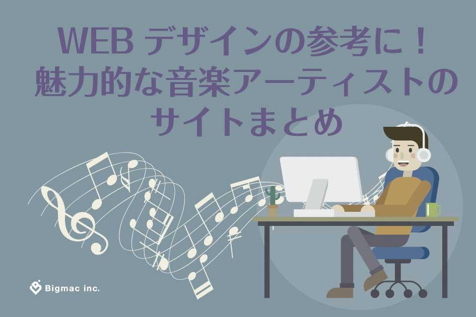WEBデザインの参考に!魅力的な音楽アーティストのサイトまとめ