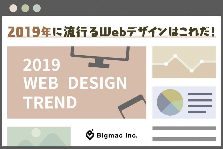 2019年に流行るWebデザインはこれだ!