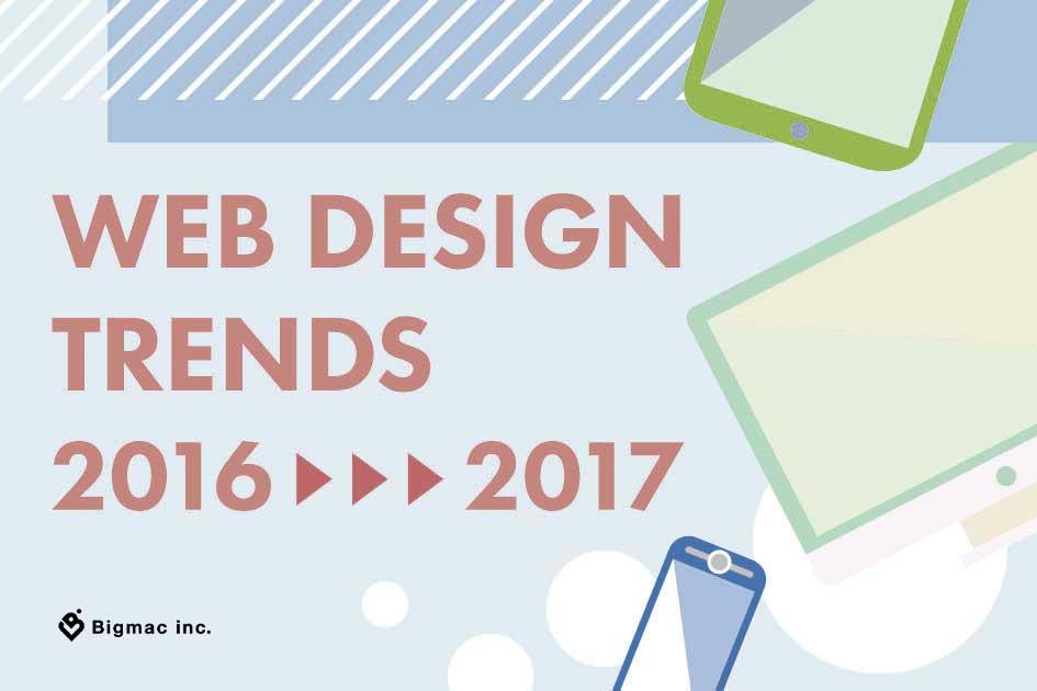 2016年のWebデザインのトレンドと、2017年流行の兆しのWebデザイン