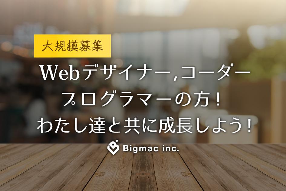 【大規模募集】Webデザイナー、コーダー、プログラマーの方!わたし達と共に成長しよう!