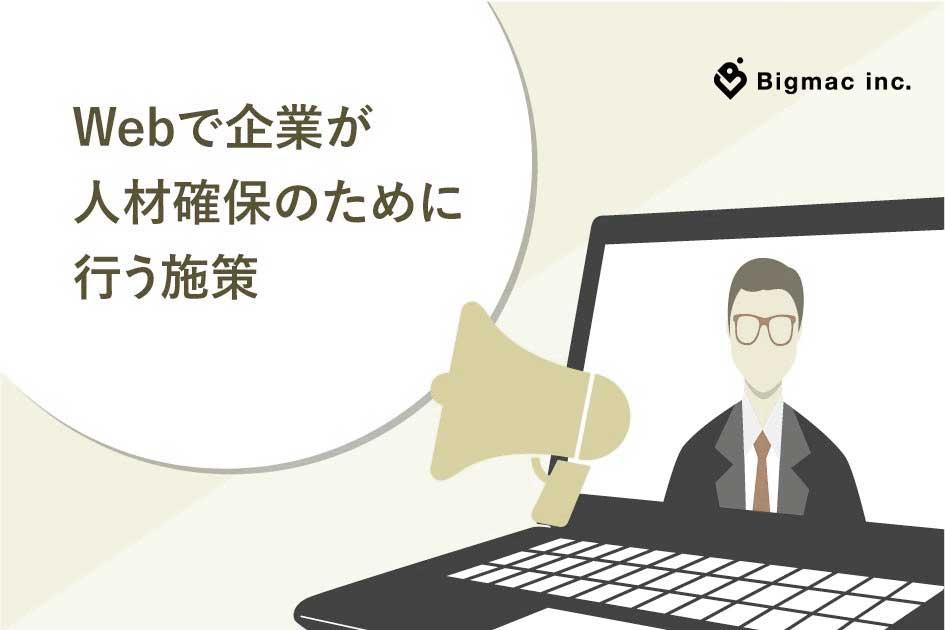 Webで企業が人材確保のために行う施策