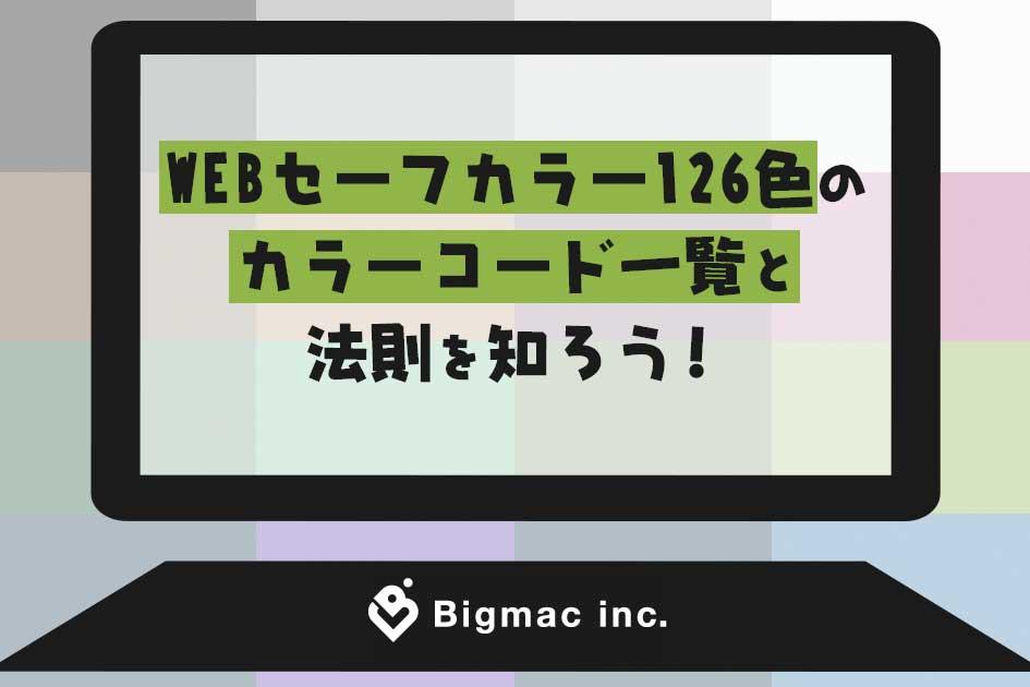 WEBセーフカラー126色のカラーコード一覧と法則を知ろう!