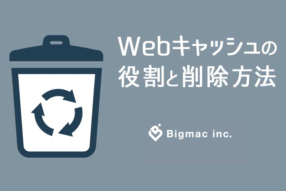 Webキャッシュの役割と削除方法