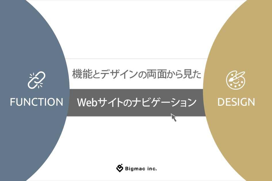 機能とデザインの両面から見た、Webサイトのナビゲーション