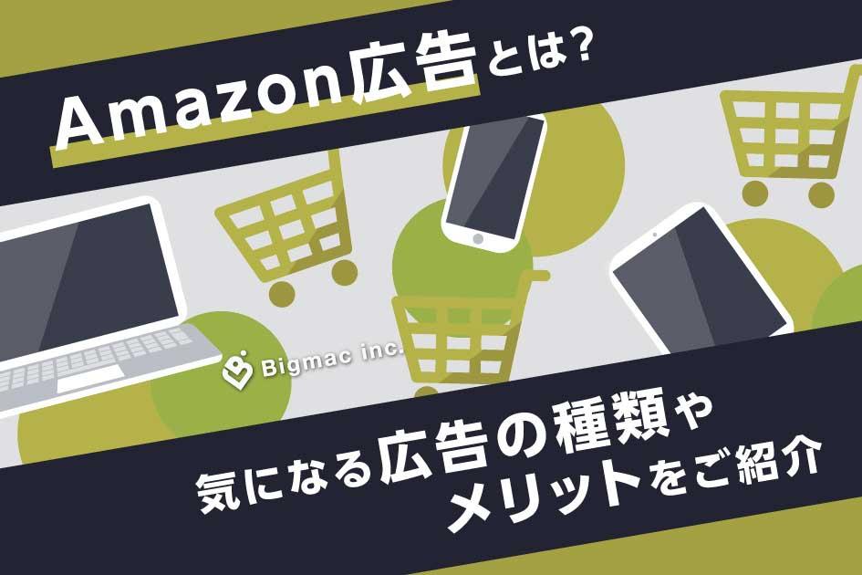 Amazon広告とは?気になる広告の種類やメリットをご紹介