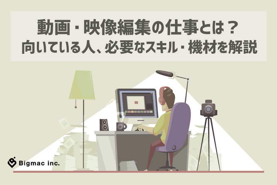 動画・映像編集の仕事とは?向いている人、必要なスキル・機材を解説