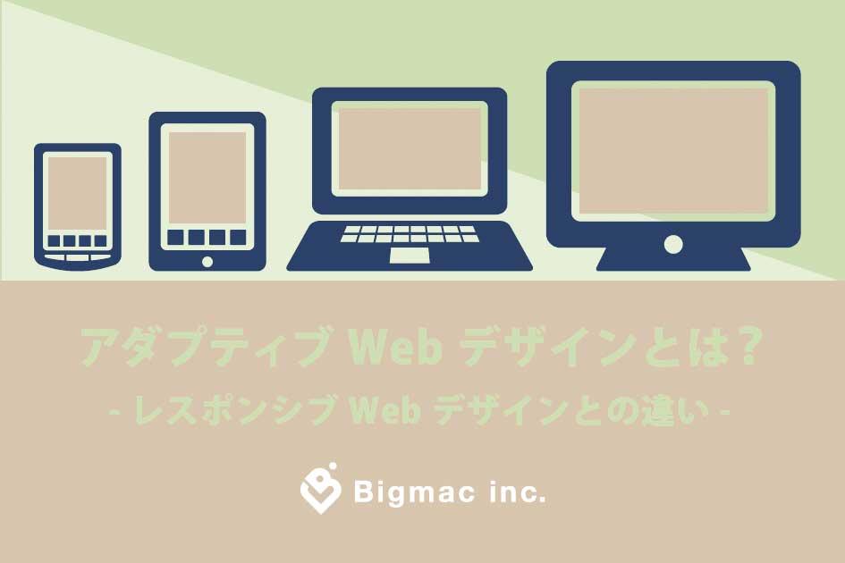 アダプティブWebデザインとは?-レスポンシブWebデザインとの違い-