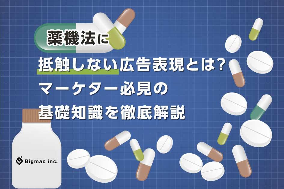 薬機法に抵触しない広告表現とは?マーケター必見の基礎知識を徹底解説