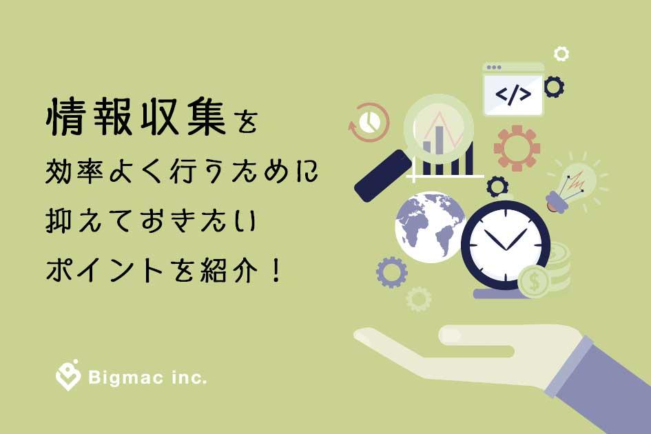 情報収集を効率よく行うためにおさえておきたいポイントを紹介!
