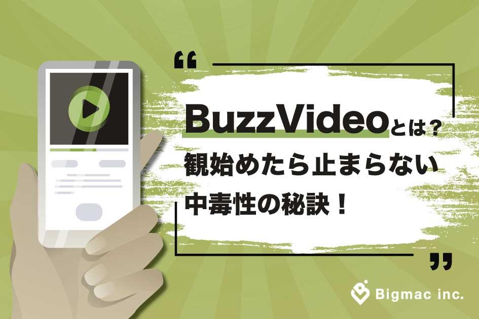 BuzzVideoとは?観始めたら止まらない中毒性の秘訣!