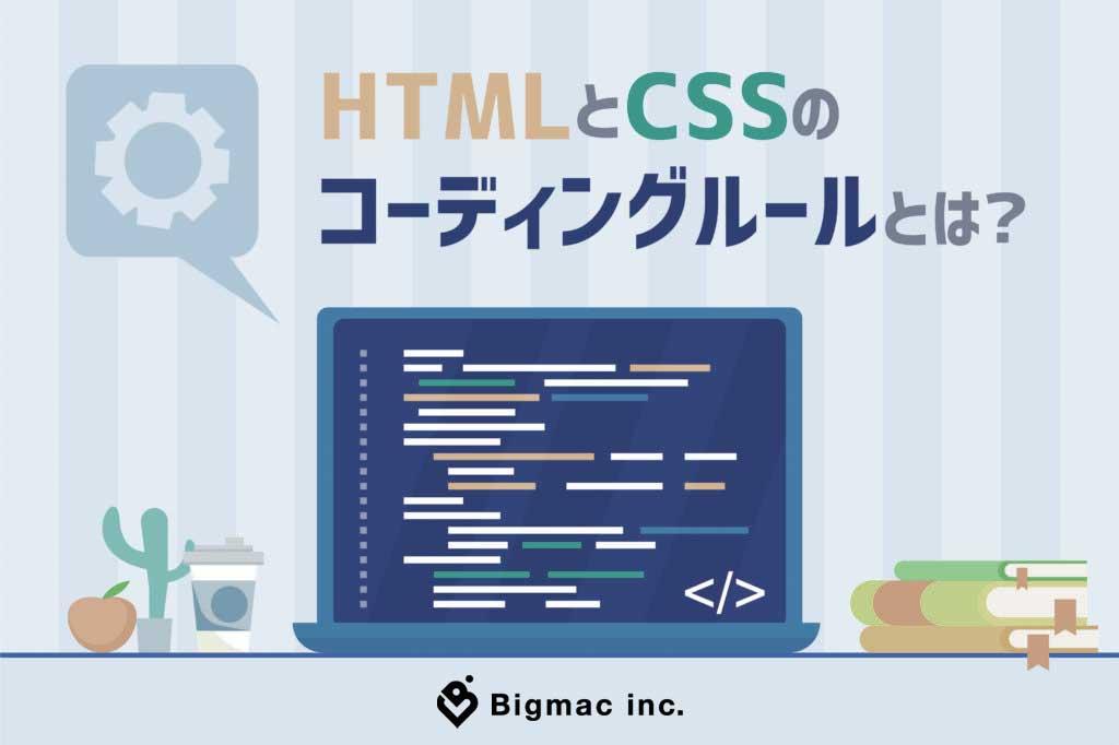 HTMLとCSSのコーディングルールとは?