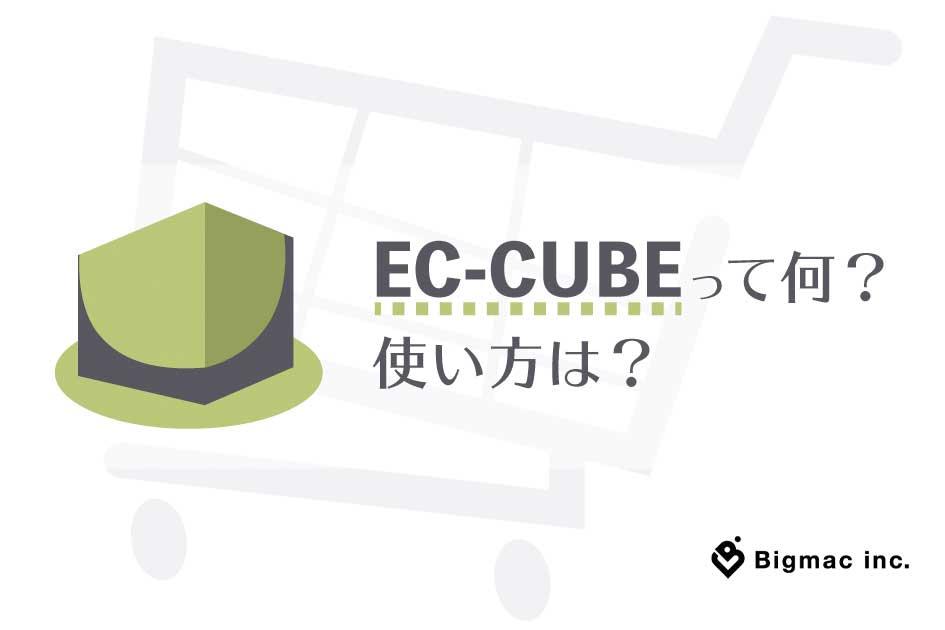 EC-CUBEって何?使い方は?