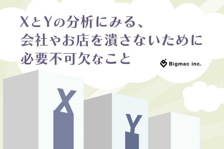 XとYの分析にみる、会社やお店を潰さないために必要不可欠なこと