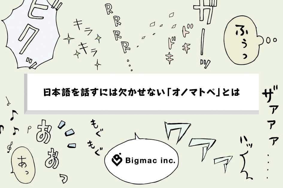 日本語を話す時には欠かせない「オノマトペ」とは