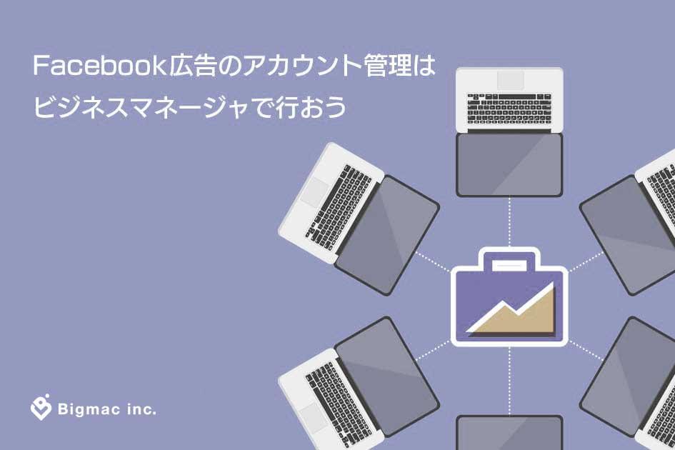 Facebook広告のアカウント管理はビジネスマネージャで行おう