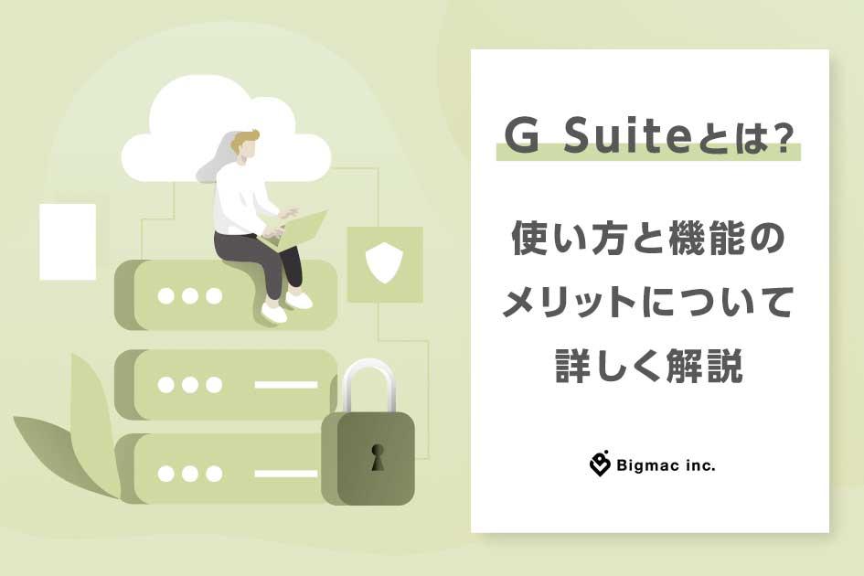 G Suiteとは?使い方と機能のメリットについて詳しく解説