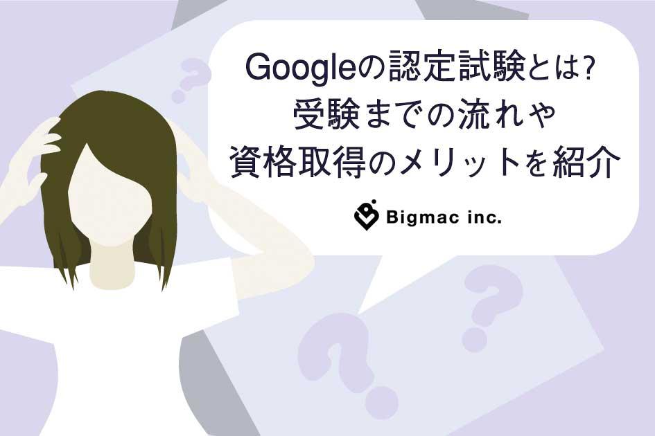 Googleの認定試験とは?受験までの流れや資格取得のメリットを紹介