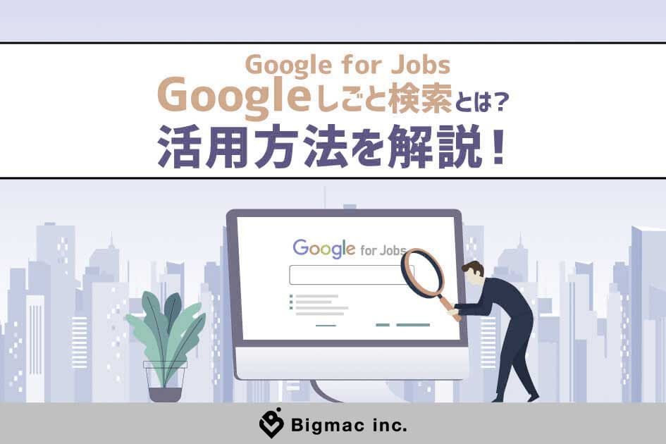 Google for Jobs(Google しごと検索)とは?活用方法を解説!
