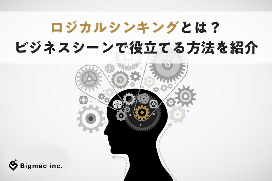ロジカルシンキングとは? ビジネスシーンで役立てる方法を紹介