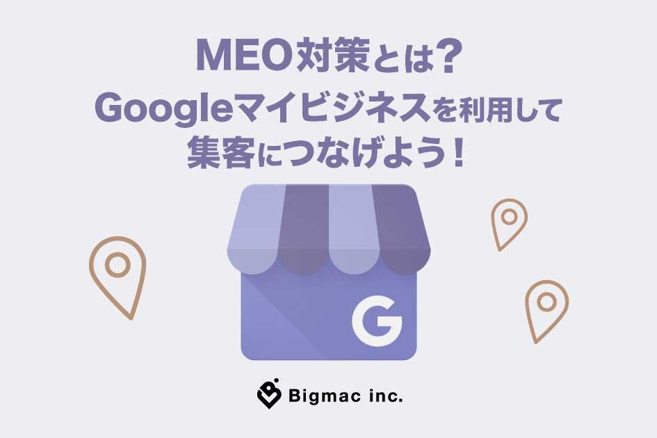MEO対策とは?Googleマイビジネスを利用して集客につなげよう!