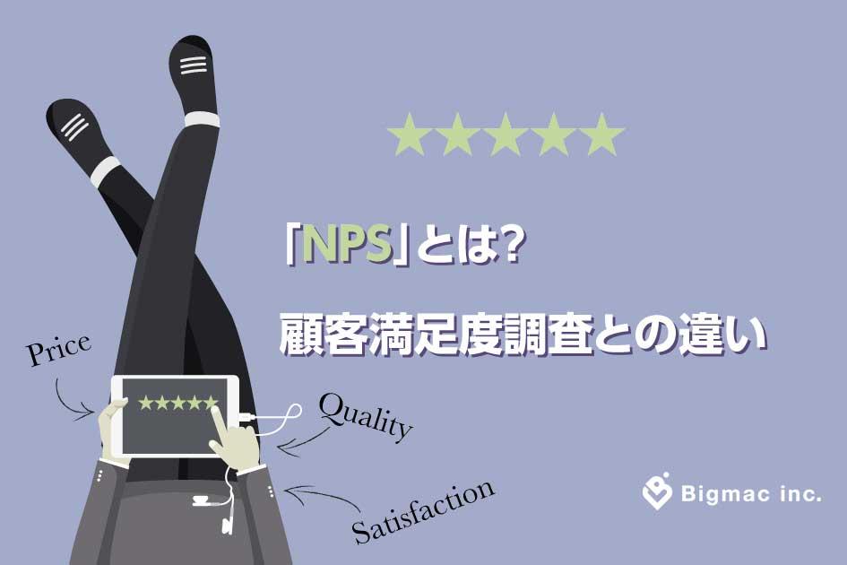 「NPS」とは?顧客満足度との違い