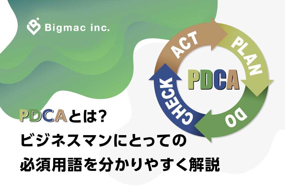 PDCAとは?ビジネスマンにとっての必須用語を分かりやすく解説