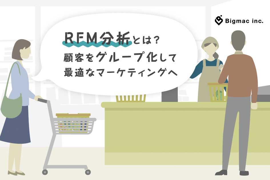 RFM分析とは?顧客をグループ化して最適なマーケティングへ