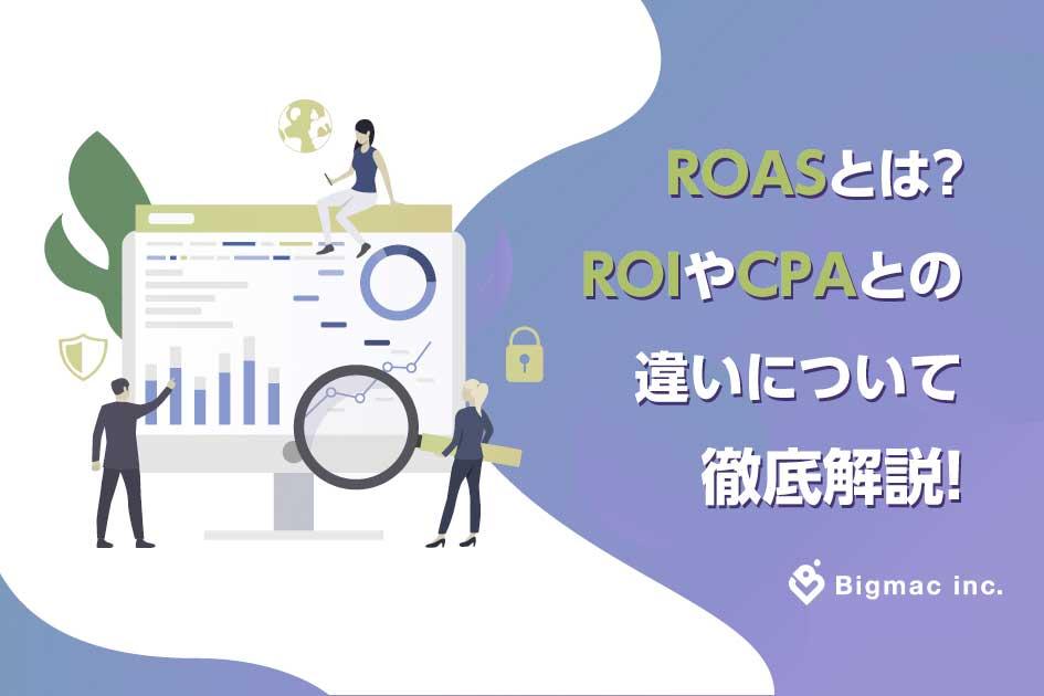 ROASとは?ROIやCPAとの違いについて徹底解説!