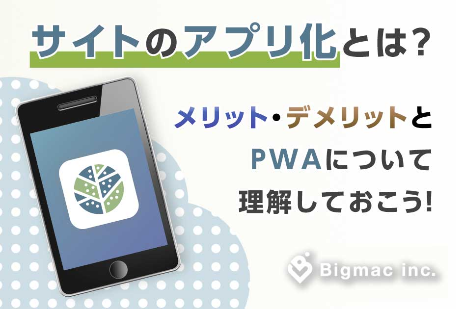 サイトのアプリ化とは?メリット・デメリットとPWAについて理解しておこう!