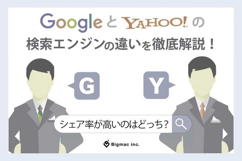 GoogleとYahoo!の検索エンジンの違いを徹底解説!シェア率が高いのはどっち?