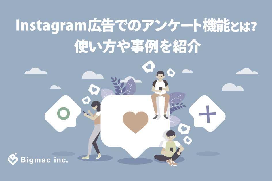 Instagram広告でのアンケート機能とは?使い方や事例を紹介