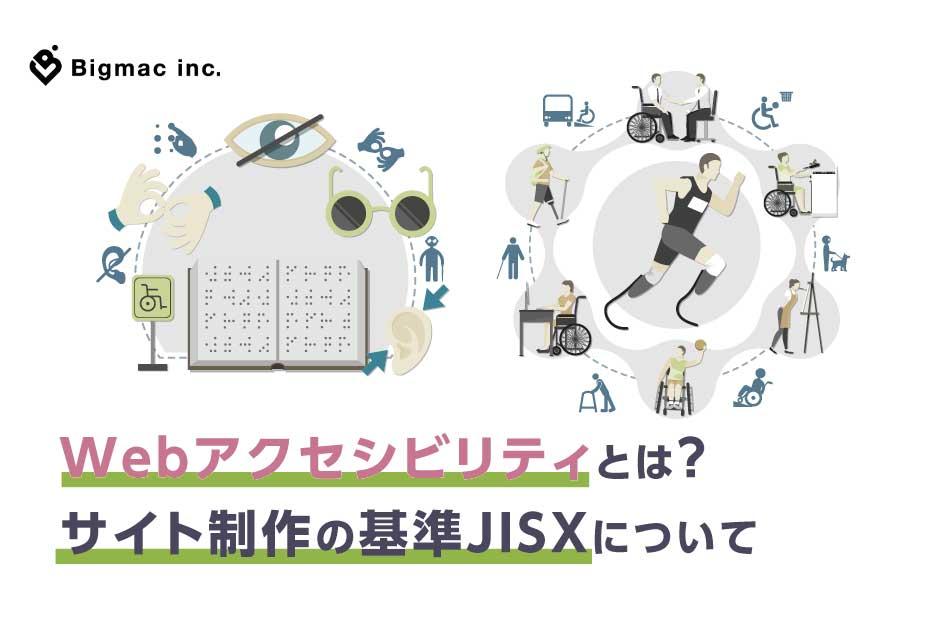 Webアクセシビリティとは? サイト制作の基準JISXについて