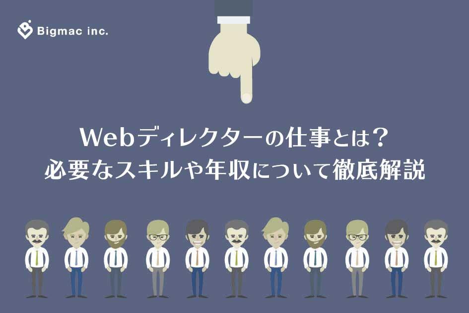 Webディレクターの仕事とは?必要なスキルや年収について徹底解説